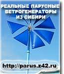 Реальные Парусные Ветрогенераторы из Сибири
